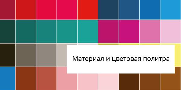 kumaş ve renkler copy